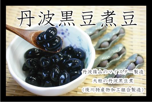 の 煮豆 黒豆